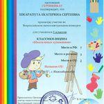 Интеллектуальный конкурс классики для 1 класса